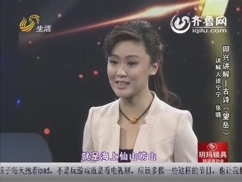 金牌讲解员:徐宁宁PK张璐 海上仙山崂山揭开道教往事