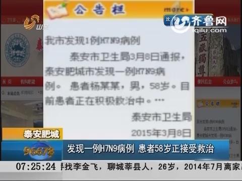 泰安肥城:发现一例H7N9病例 患者58岁正接受救治