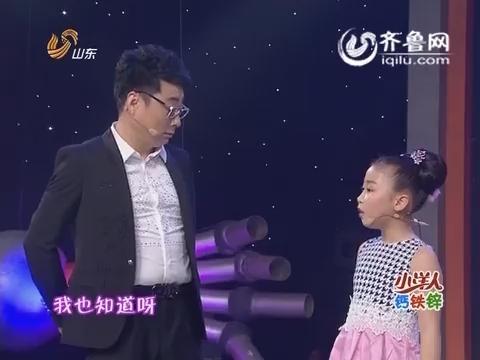 中国少年派:笔画小达人赵苑彤 看字说笔画让小么哥超佩服