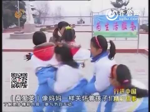 20150310《齐鲁先锋》:桑爱英——桃李不言 下自成蹊