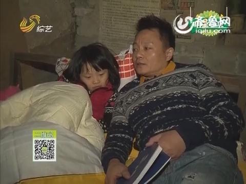 20150310《明星宝贝》:李鑫父子因起晚错过早餐 卖萌四处蹭饭