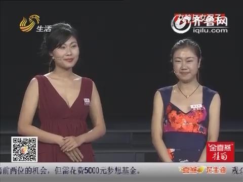 20150310《让梦想飞》:女神女汉子同台竞技 爆笑不断