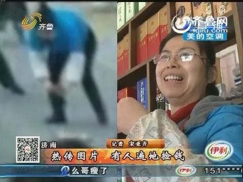 济南:热传图片 有人遍地捡钱