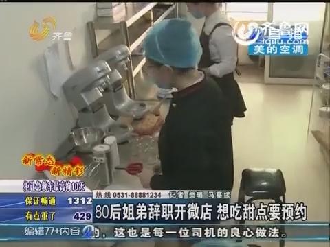 济南:80后姐弟辞职开微店 想吃甜点要预约