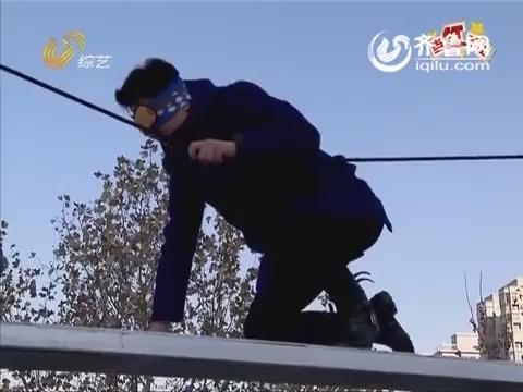 20150313《当红不让》:蒙眼挑战高空独木桥 红家族集体被骗