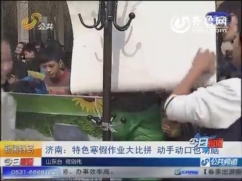 济南:特色寒假作业大比拼 动手动口也动脑