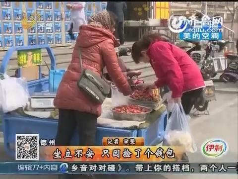 章丘:女子坐立不安 只因捡了个钱包