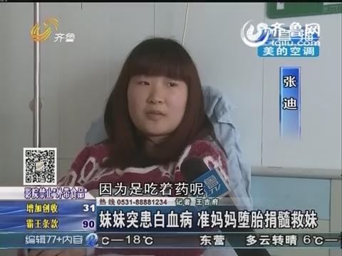 济阳:妹妹突患白血病 准妈妈堕胎捐髓救妹