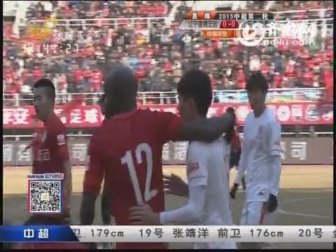 2015中超第二轮山东鲁能2-3辽宁盘锦宏运上半场实况比赛