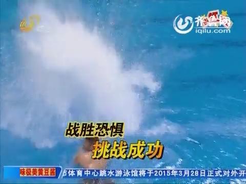 2015年03月14日《当红不让》:丁喆战胜自我挑战10米高跳台