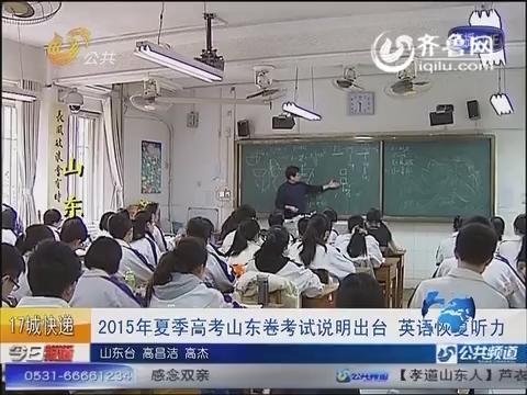 2015年夏季高考山东卷考试说明出台 英语恢复听力