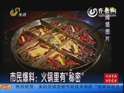 """市民爆料:麻辣火锅里有""""秘密"""""""