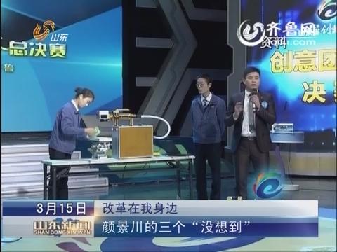 """【改革在我身边】颜景川的三个""""没想到"""""""