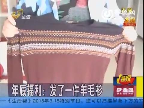 临沂:年终福利羊毛衫竟有质量问题 退货无门维权受阻