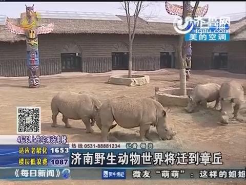 济南野生动物世界将迁到章丘