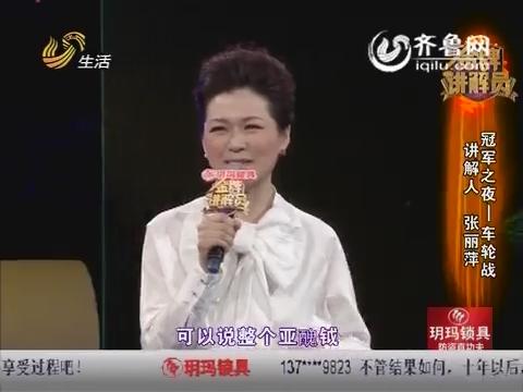 金牌讲解员冠军之夜:张丽萍讲述商代王权重器——亚醜钺
