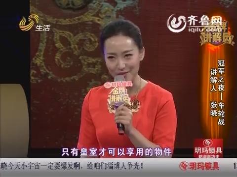 """金牌讲解员冠军之夜:""""复活女神""""张晓讲述一个木箱的历史浮沉"""