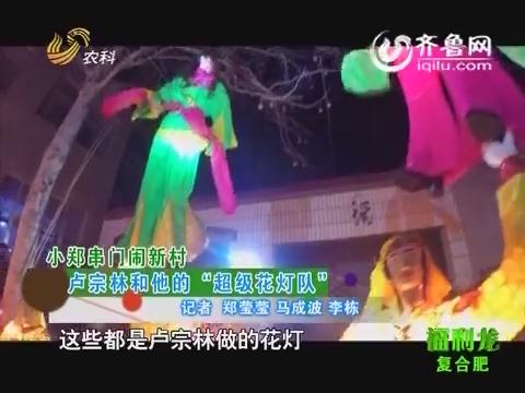 """小郑串门闹新村:卢宗林和他的""""超级花灯队"""""""