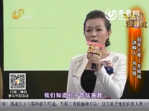 """金牌讲解员冠军之夜:""""双语讲解员""""吕云霞讲述《三圣图》"""