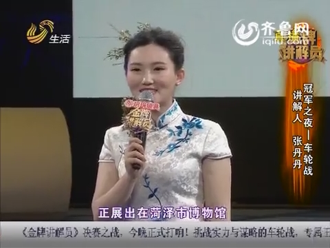 金牌讲解员冠军之夜: 张丹丹讲述雅致青花瓶的故事
