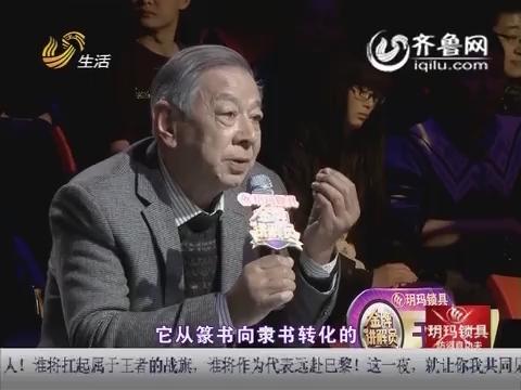 """20150315《金牌讲解员》:冠军之夜完美收官 """"复活女神""""张晓逆袭夺冠"""