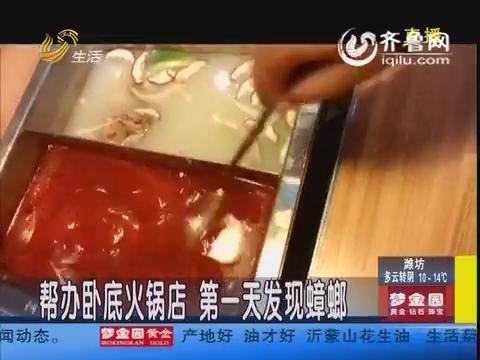 """记者卧底火锅店:""""口水油""""加工之后再上餐桌"""
