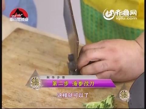 20150316《美味食客》凉拌海参