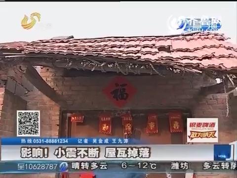 """莒县昨日发生地震屋瓦掉落 震前屡现""""先兆"""""""
