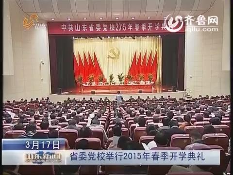 东省委党校举行2015年春季开学典礼-山东新闻联播