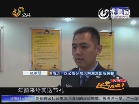 济南:以送礼名义抢劫 惯用伎俩遭遇滑铁卢