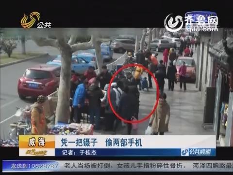 威海:男子凭一把镊子偷两部手机