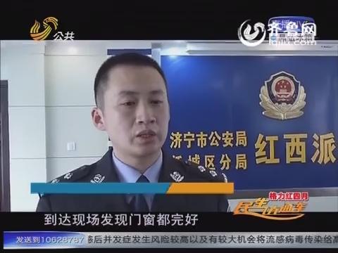 """济宁:家中珠宝六次被盗 监控揪出""""任性""""窃贼"""