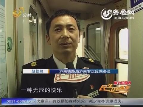 """济哈线最美乘务员 争当""""齐鲁最美职工"""""""