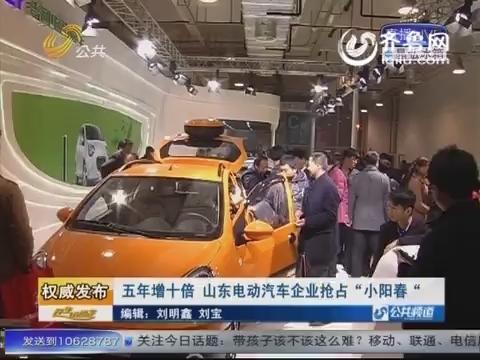 """权威发布:五年增十倍 山东电动汽车企业抢占""""小阳春"""""""