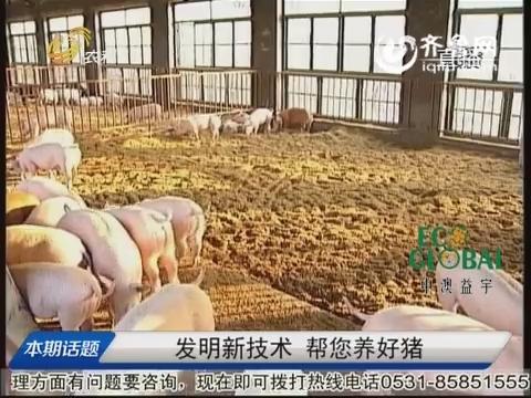 20150318《农科直播间》:发明新技术 帮您养好猪