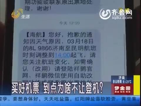 济南飞昆明旅客被滞留机场 祥鹏航空称系航班超售