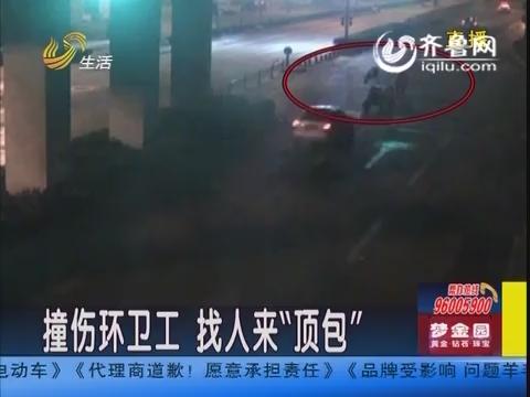 """济南环卫工夫妻被撞上 肇事司机逃逸找人""""顶包"""""""