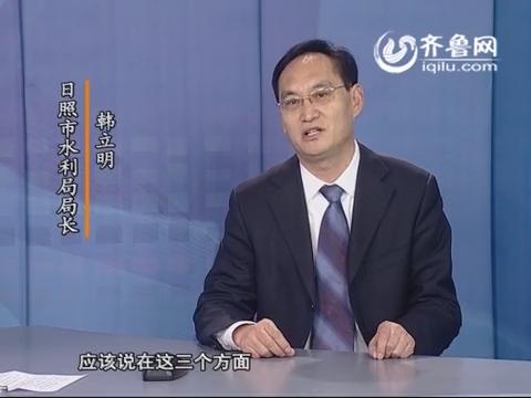 专访:日照水利局局长韩立明
