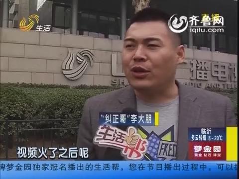 """""""纠正哥""""现身济南 爆红后很茫然"""