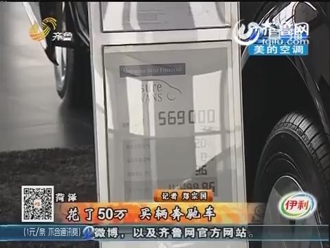 菏泽男子花50多万买奔驰 网上查价不到40万?