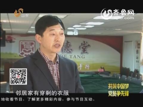 """20150321《齐鲁先锋》:党员风采 走基层 模范践行社会主义核心价值观  刘长城:筑起爱心的""""长城""""(一)"""