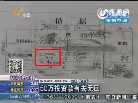 济南:50万投资款有去无回