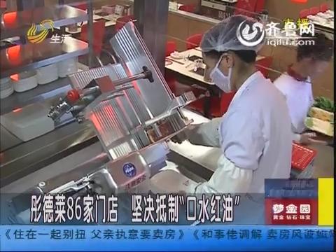 """济南:彤德莱86家门店 坚决抵制""""口水红油"""""""