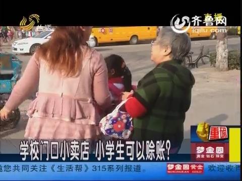 潍坊:学校门口小卖店 小学生可以赊账?