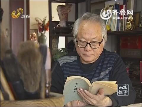 20150322《山东故事》:李稼夫