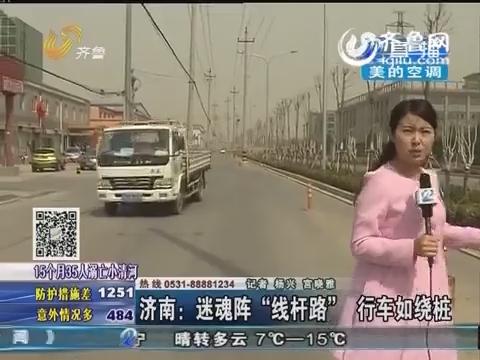 """济南:迷魂阵""""线杆路""""行车如绕桩"""