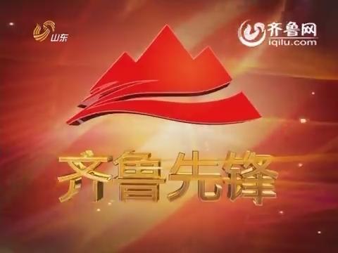 """20150322《齐鲁先锋》:党员风采 走基层 模范践行社会主义核心价值观 刘长城:筑起爱心的""""长城""""(二)"""