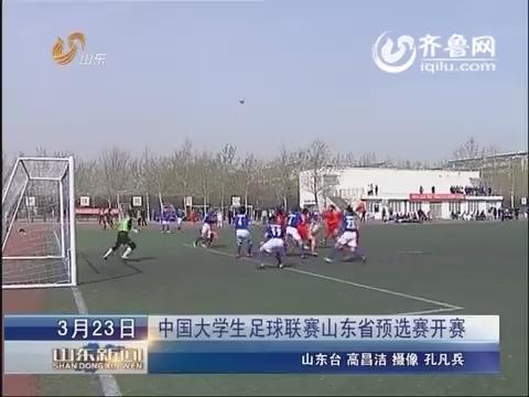 中国大学生足球联赛山东省预选赛开赛