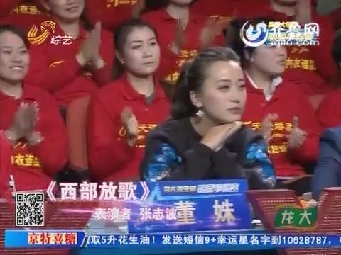 20150323《明星争霸赛》:录制现场张志波媳妇频繁来电