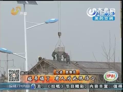 邹城:塔吊塌了 房顶被砸出一个窟窿